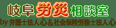 労働災害相談@岐阜駅